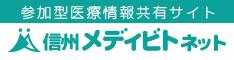 信州メテ-ィヒ-ト234-60